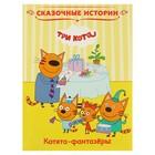 Сказочные истории «Три кота. Котята-фантазёры» - фото 982032