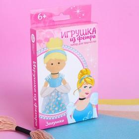 """Куколка, игрушка из фетра """"Моя куколка"""" Принцессы: Золушка"""