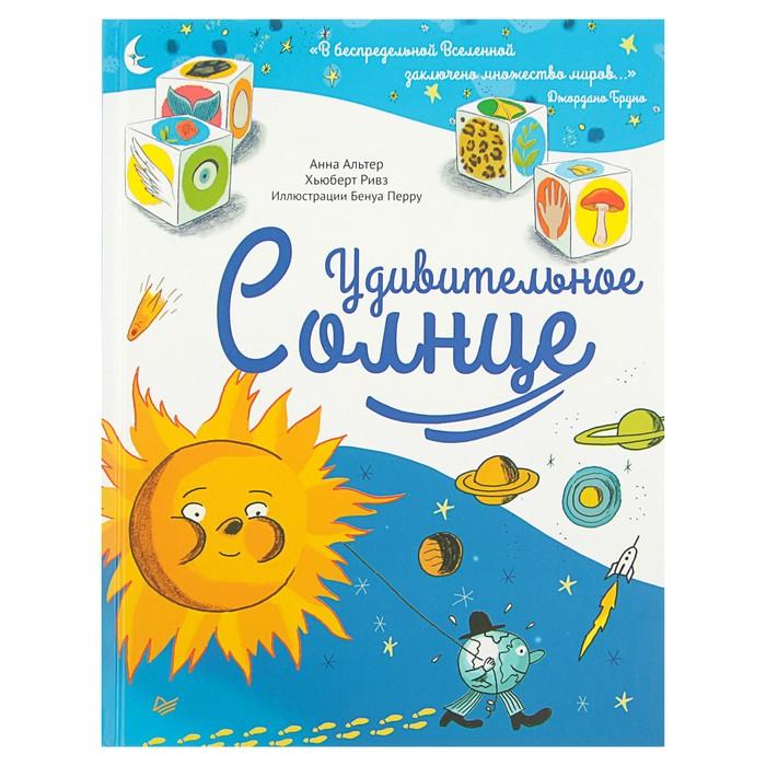 Детская энциклопедия «Удивительное Солнце». Альтер А.