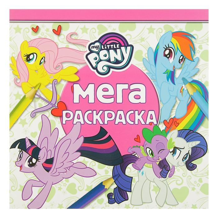 Мега-раскраска «Мой маленький пони»