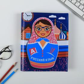 "Cover the textbook ""Russian language"" (matryoshka), 43.5 x 23,2 cm"
