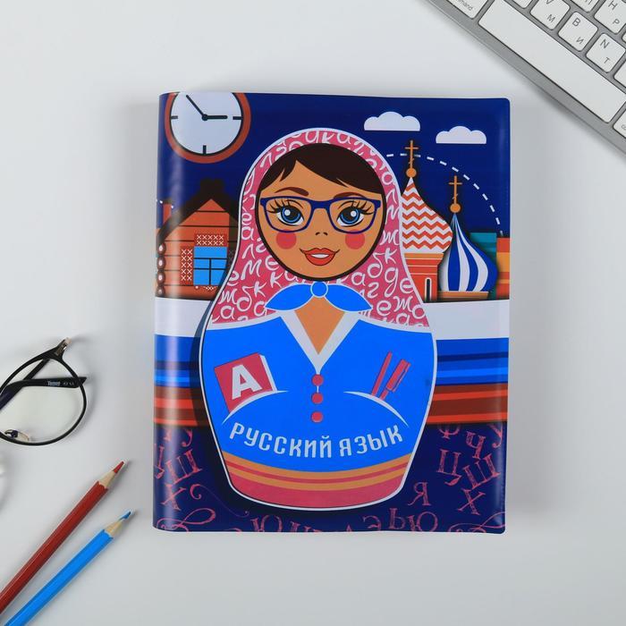 Обложка для учебника «Русский язык» (матрёшка), 43.5×23.2 см