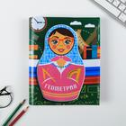 """The cover of the textbook """"Geometry"""" (matryoshka), 43.5 x 23,2 cm"""