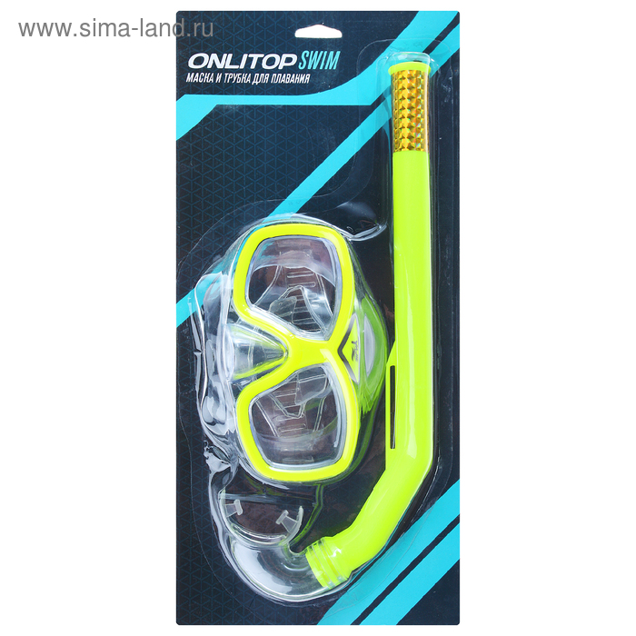 Набор для плавания, 2 предмета: маска, трубка, цвета МИКС