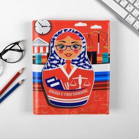 Обложка для учебника «Обществознание» (матрёшка), 43.5×23.2 см