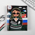 "The cover of the textbook ""Informatics"" (matryoshka), 43.5 x 23,2 cm"