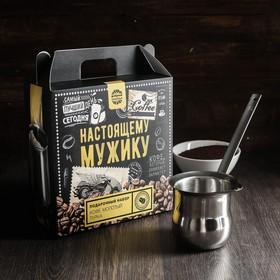 Подарочный набор «Настоящему мужику»: кофе 50 г, турка 320 мл