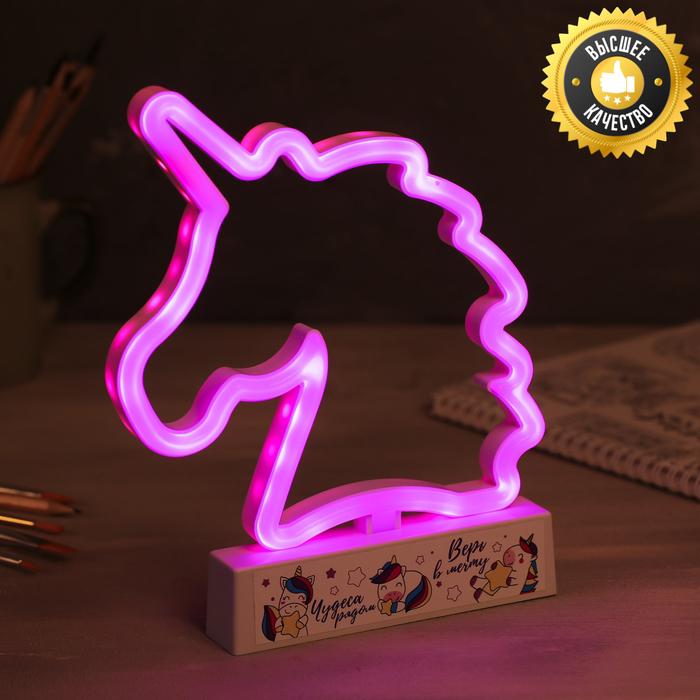 Светильник неоновый «Чудеса рядом», 18 × 22.5 см