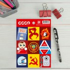 "Stickers ""USSR"", 11 x 15.5 cm"