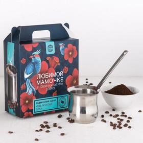 Подарочный набор «Любимой мамочке»: кофе 50 г, турка 320 мл