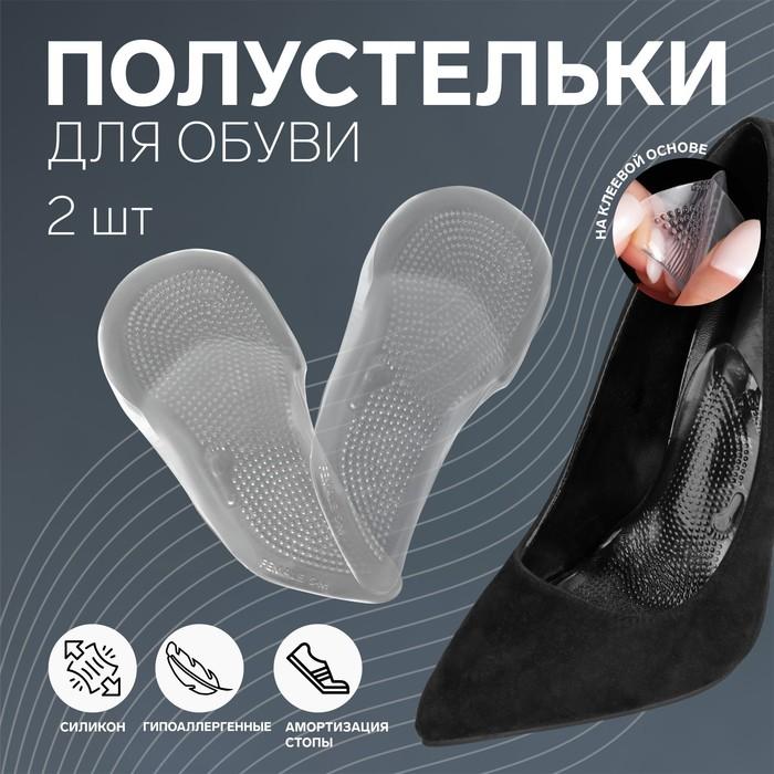 Полустельки для обуви, на клеевой основе, силиконовые, 12,5 × 6,4 см, пара, цвет прозрачный