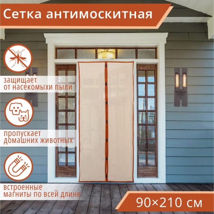 Сетка антимоскитная на магнитах, 90×210 см, цвет коричневый