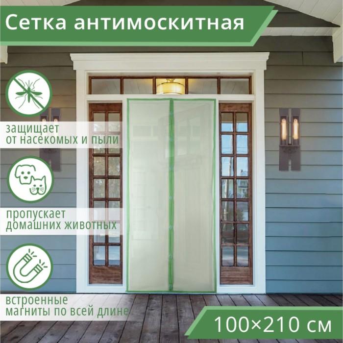 Сетка антимоскитная 100×210 см на магнитах, цвет зелёный