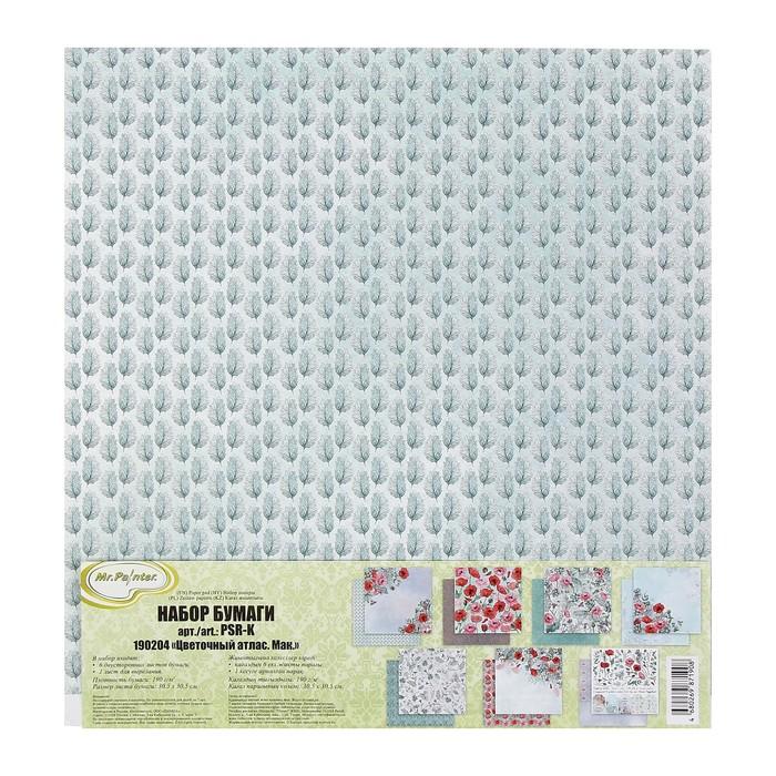 """Набор бумаги для скрапбукинга """"Цветочный атлас. Мак"""" 190 г/кв.м  30.5 x 30.5 см (7 листов)"""