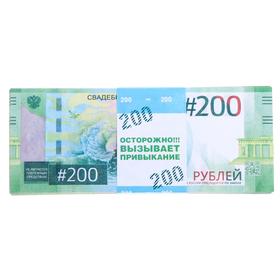 """Деньги для выкупа """"200 руб"""""""