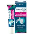Гель для укрепления зубов Витэкс Дентавит «Реминерализирующий», без фтора, 30 мл