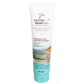 Крем-butter для ног Витэкс PharmaCos.Dead Sea против трещин, интенсивно-восстанавливающий, 100 мл Ош