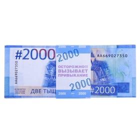Пачка купюр для выкупа «2000», 80 шт, 15 х 6 х 1 см