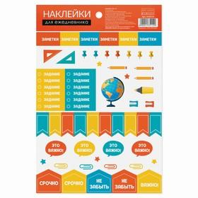 Наклейки для ежедневника «Школа», 14 × 21 см