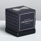 Коробка под капкейк For best man, 9 × 10 × 9 см