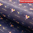 """Бумага упаковочная глянцевая  """"Mickey Mouse"""", Микки Маус, 70х100 см"""