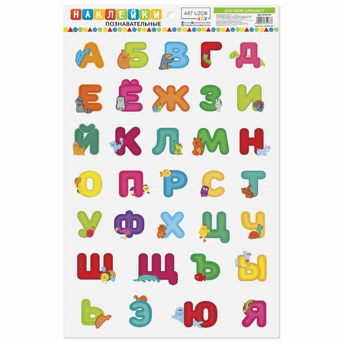 Наклейки для дома «Изучаем алфавит», 24 × 37 см