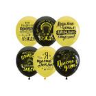 """Набор шаров 10"""" «Мужская Лига», пастель, 2-сторонний, набор 50 шт., цвет чёрный, жёлтый - фото 308466954"""