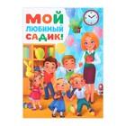 Планшет «Выпускнику детского сада»