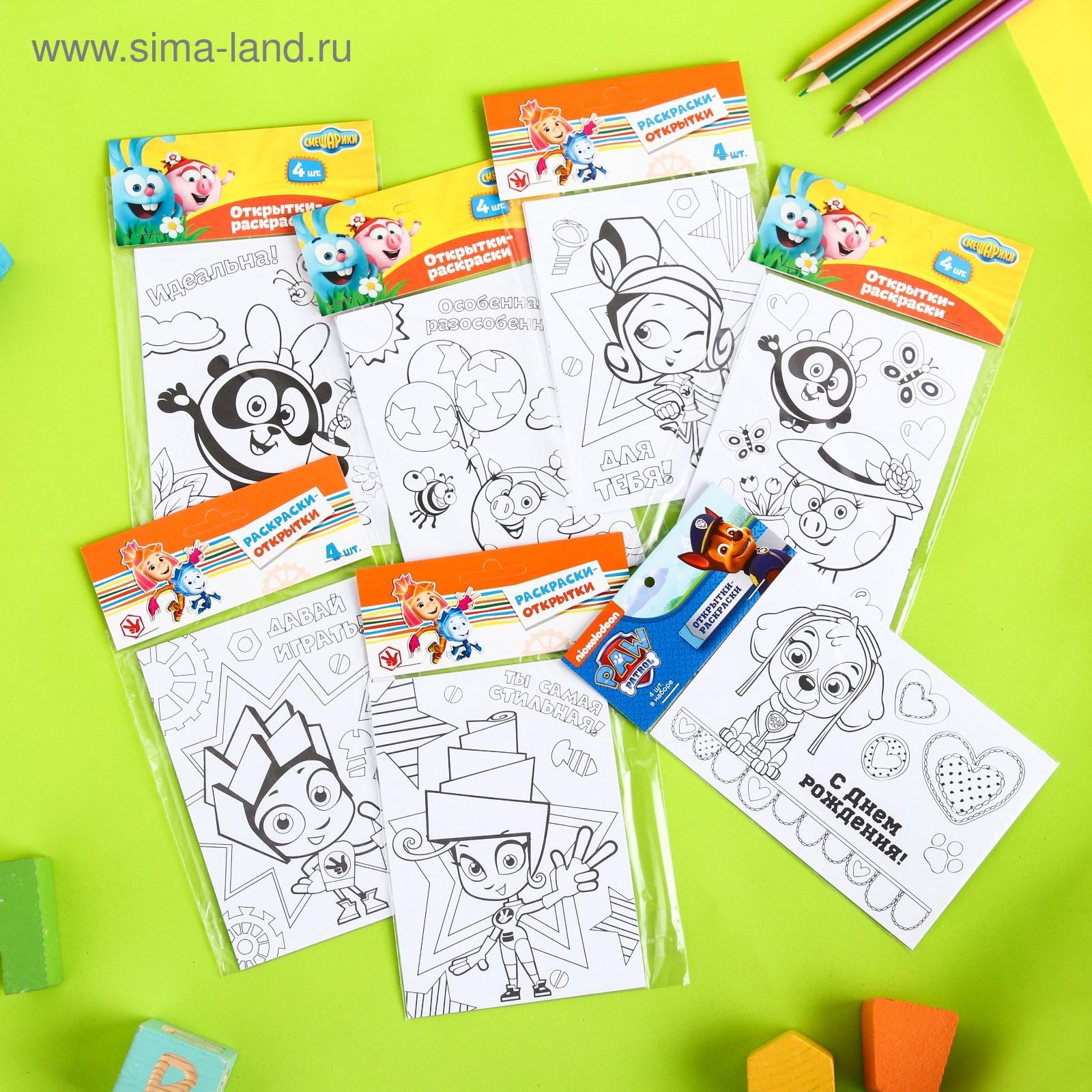 открытки раскраски микс 4273271 купить по цене от 9 00