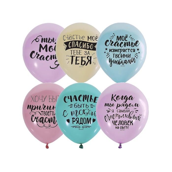 """Набор шаров 12"""" «Ты мое счастье», пастель, 2-сторонний, набор 50 шт, цвета МИКС - фото 308467154"""