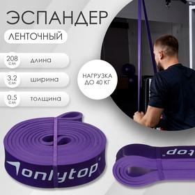 Эспандер ленточный, многофункциональный, 15-40 кг, 208 х 3,2 х 0,5 см, цвет фиолетовый