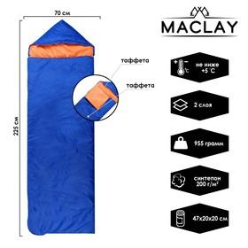 Спальный мешок Maclay эконом, увеличенный, 2-слойный, 225 х 70 см, не ниже +5 С