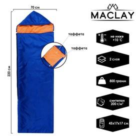 Спальный мешок-кокон Maclay эконом, 2-слойный, 220 х 70 см, не ниже +10 С Ош