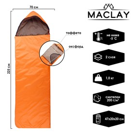 Спальный мешок Maclay люкс, с москитной сеткой, 2-слойный, 225 х 70 см, не ниже -5 С