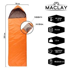 Спальный мешок Maclay люкс, с москитной сеткой, 4-слойный, 225 х 70 см, не ниже -15 С