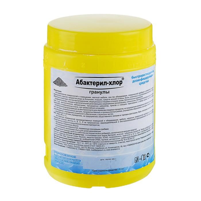 Абактерил-Хлор в гранулах в жёлтой емкости для утилизации медицинских отходов + иглосьёмник
