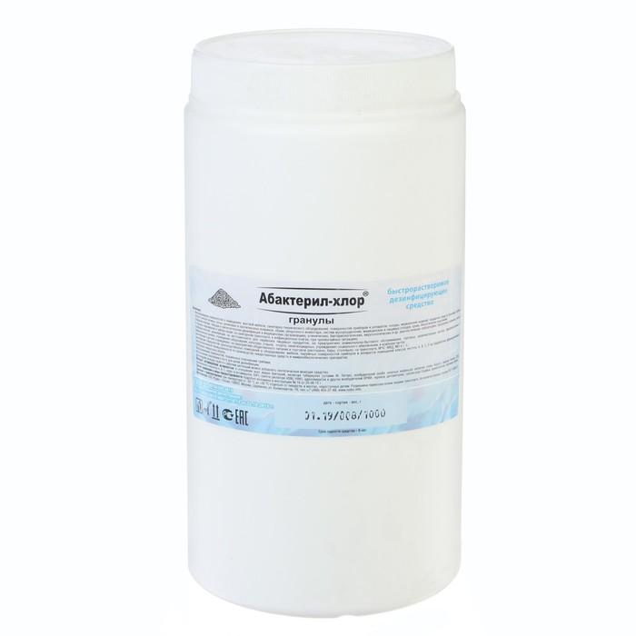 Абактерил-Хлор в гранулах, 1 кг.