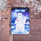 "Magnet with UV varnish ""YANAO"" (North bear), 5.5 x 8 cm"