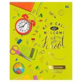 Дневник для 1-4 классов «Люблю учиться!», 48 листов, интегральная обложка, матовая ламинация, тиснение фольгой