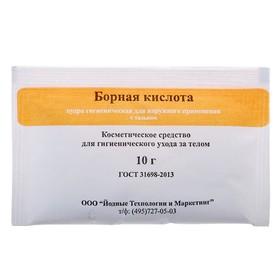 Борная кислота с тальком, 10 г. (комплект из 7 шт.)