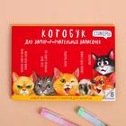 """Набор блоков для записей с липким краем """"Котобук"""", 8 блоков"""
