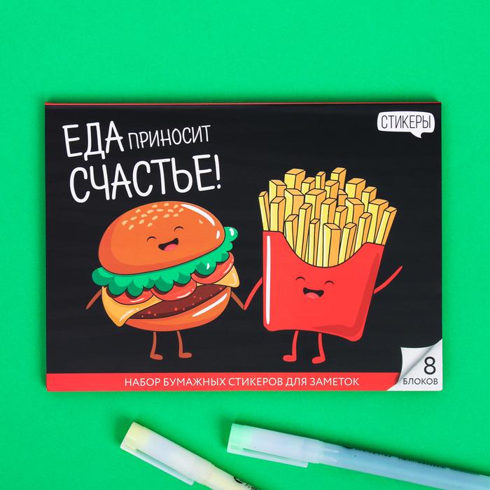 """Набор блоков для записей с липким краем """"Еда приносит счастье!"""", 8 блоков - фото 798191483"""