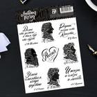 """Stickers """"Writers"""", 11 x 15.5 cm"""