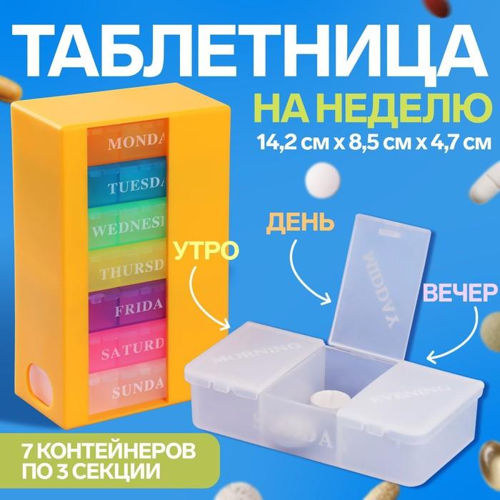 Таблетница-органайзер «Неделька», английские буквы, 7 контейнеров по 3 секции, разноцветный