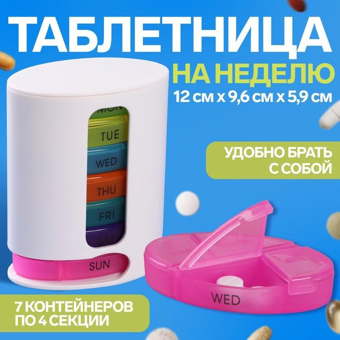 Таблетница-органайзер «Неделька», английские буквы, 7 контейнеров в 4 секциях, цвет МИКС