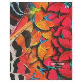 Дневник для 1-4 классов «Крылья бабочек», 48 листов, интегральная обложка, матовая ламинация, глиттер