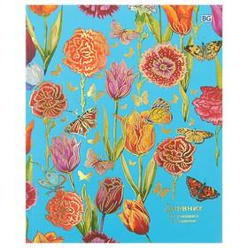 Дневник для 1-11 классов «Танец бабочек», 48 листов, интегральная обложка, матовая ламинация, тиснение фольгой