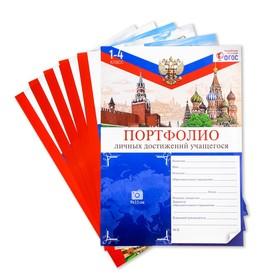 Комплект разделителей «Портфолио школьника», 6 листов, 21 х 29,7 см