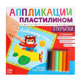 Аппликации пластилином «Открытки», 12 стр.