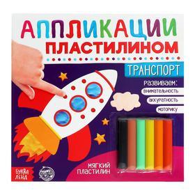 Аппликации пластилином «Транспорт», 12 стр.